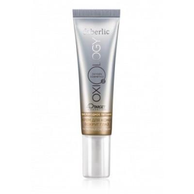 Крем для кожи вокруг глаз «Кислородное питание» Oxiology