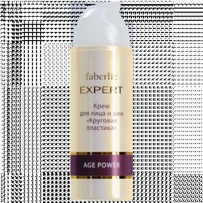 Крем для лица и шеи «Круговая пластика» Expert Faberlic