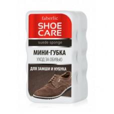 Мини-губка для замши и нубука «Shoe Care» Faberlic