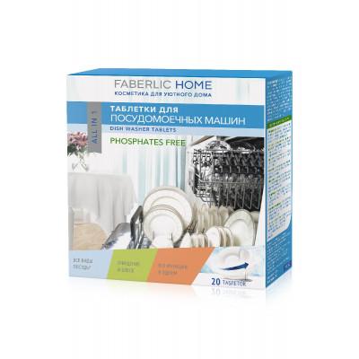 Бесфосфатные таблетки для посудомоечных машин «Все в 1» Faberlic